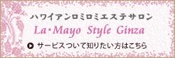 La Mayo Style Ginza